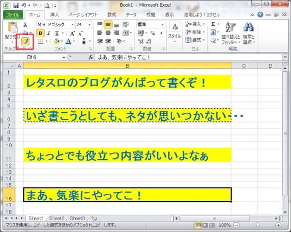 連続書式コピー3
