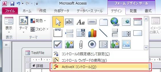ActiveX追加2