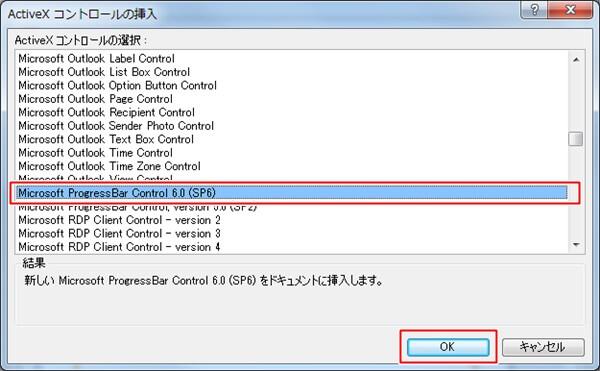 ActiveX追加3