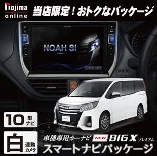 Nojimaスマート